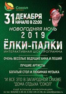 Афиша 2019